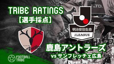 【TRIBE RATINGS】J1リーグ第3節鹿島アントラーズ対サンフレッチェ広島:鹿島アントラーズ編