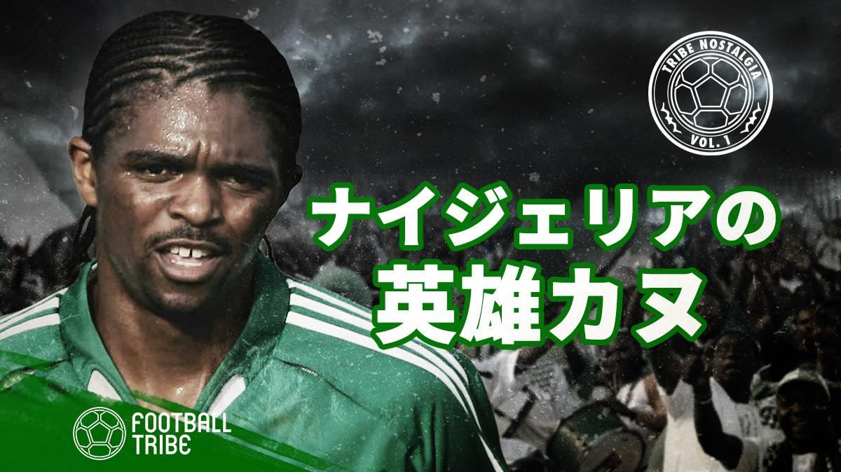 サッカー界の「ガンドルフ」カヌ。ナイジェリアをオリンピック優勝に導いた英雄