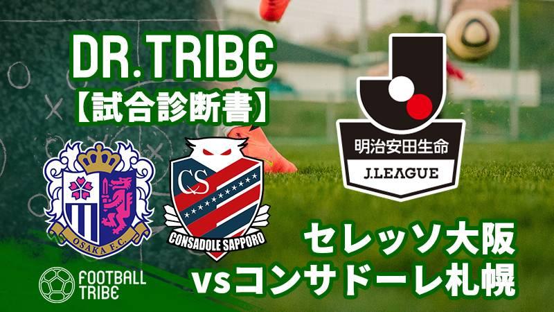 Dr.TRIBE【試合診断書】J1リーグ第2節:セレッソ大阪対コンサドーレ札幌