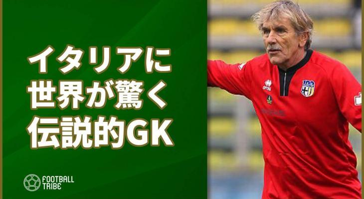 """サッカーを愛し続ける男。イタリアに存在する凄まじい""""伝説的""""GK"""