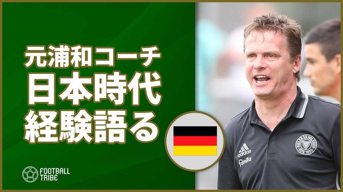 若手が年上に遠慮…元浦和ドイツ人コーチが日本時代の経験を語る