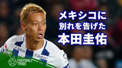 プレーオフ進出を逃した本田圭佑、退団発言に現地ファンも反応