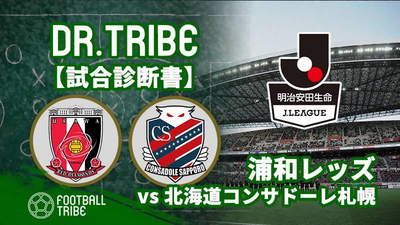 Dr.TRIBE【試合診断書】J1リーグ第9節 浦和レッズ対北海道コンサドーレ札幌