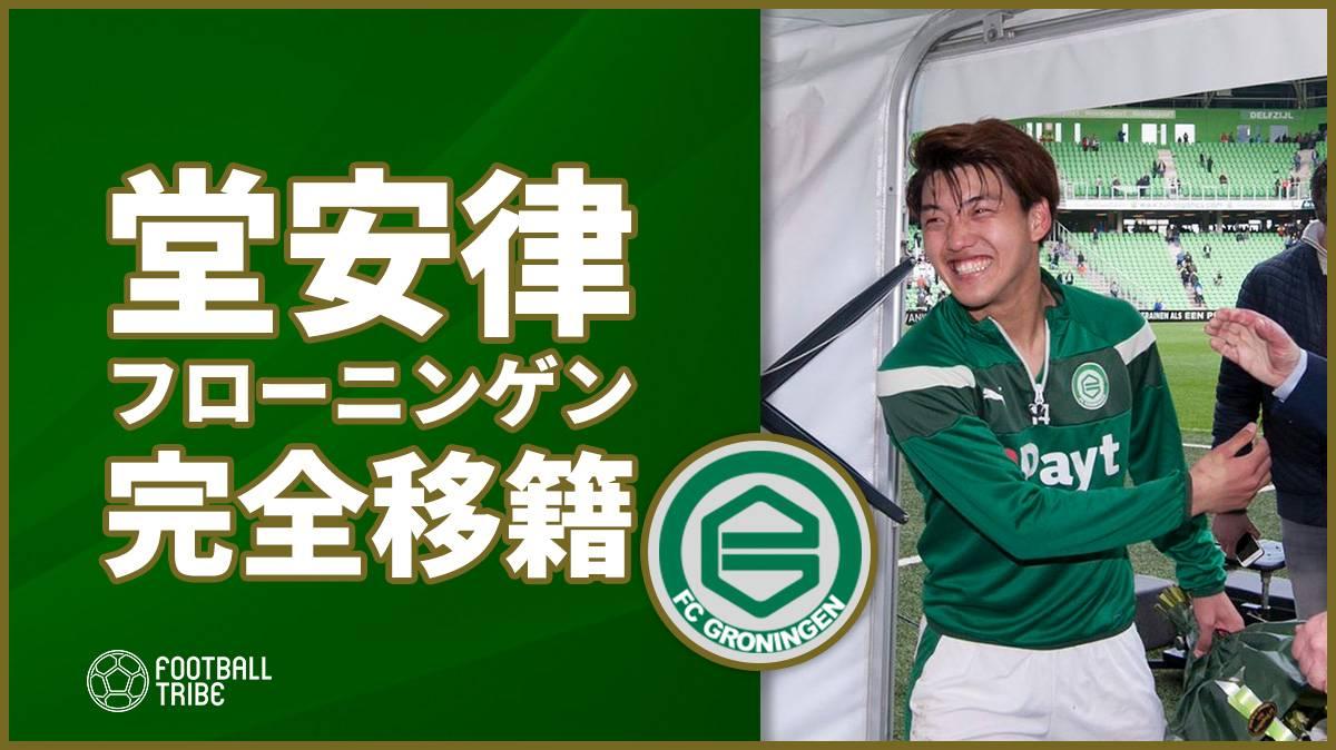 堂安律、フローニンゲン完全移籍へ。昨夏にG大阪からレンタル加入