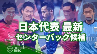 意外な激戦区?日本代表の最新センターバック候補。吉田麻也の相方は?