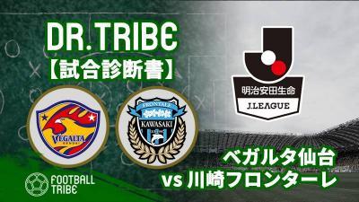 Dr.TRIBE【試合診断書】J1リーグ第8節 ベガルタ仙台対川崎フロンターレ