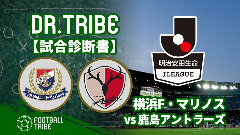Dr.TRIBE【試合診断書】Jリーグ第11節 横浜F・マリノス対鹿島アントラーズ