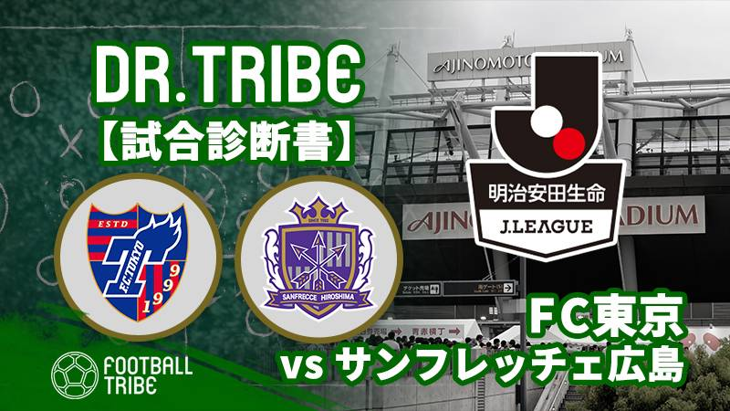 Dr.TRIBE【試合診断書】J1リーグ第10節 FC東京対サンフレッチェ広島