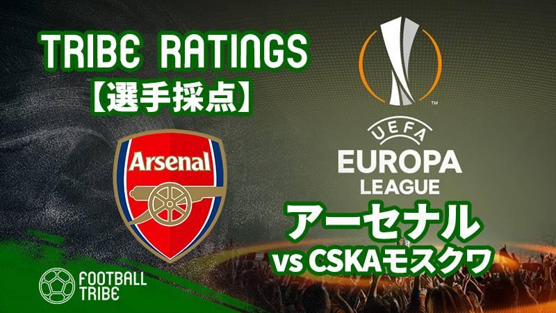 【TRIBE RATINGS 】EL準々決勝1stレグ アーセナル対CSKAモスクワ:アーセナル編
