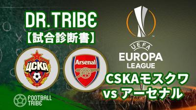 Dr.TRIBE【試合診断書】EL準々決勝2ndレグ CSKAモスクワ対アーセナル