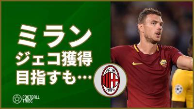 ミラン、今夏にローマFWジェコ獲得目指すも…ローマに放出の意思なし?