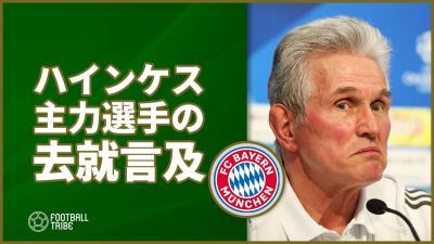 ハインケス監督、バイエルン主力選手達の去就に言及「レバンドフスキの来季は…」