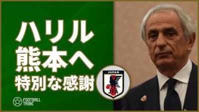 「永遠の日本のサポーター」と語ったハリル前監督。熊本県にも感謝示す