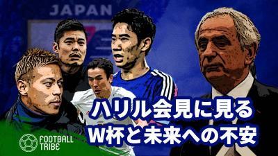 ハリルホジッチ前監督の会見に見る、W杯と日本サッカーの将来への不安