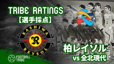 【TRIBE RATINGS】ACLグループステージ第5節 柏レイソル対全北現代:柏レイソル編