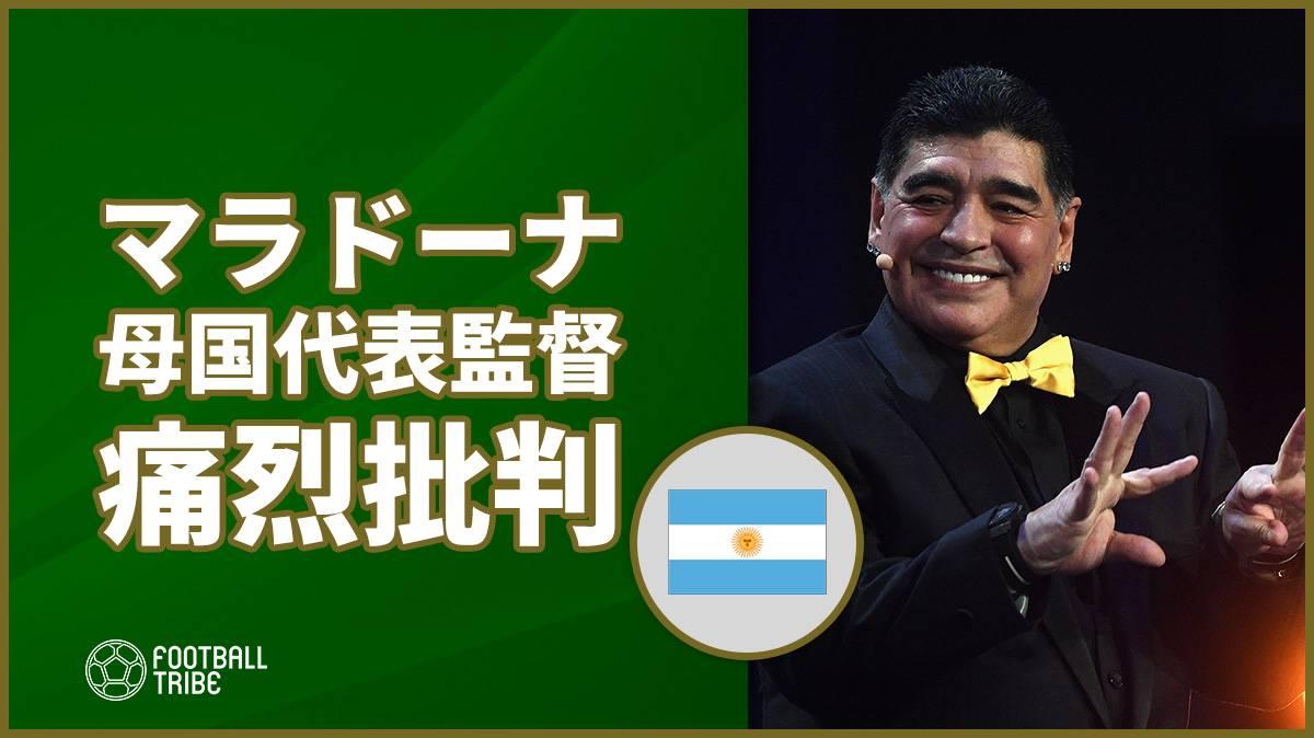マラドーナがアルゼンチン代表サンパオリ監督に怒り爆発「私を裏切った」