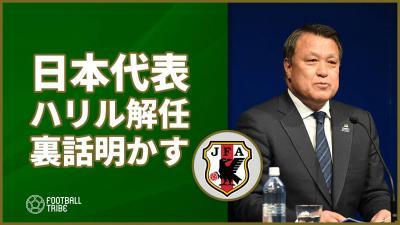 田嶋会長、ハリル解任の裏話を語る「解任の報告は紙1枚で構わない」