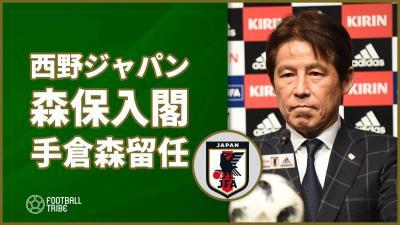 日本代表西野体制で森保U21代表監督が新たに入閣。手倉森コーチは留任