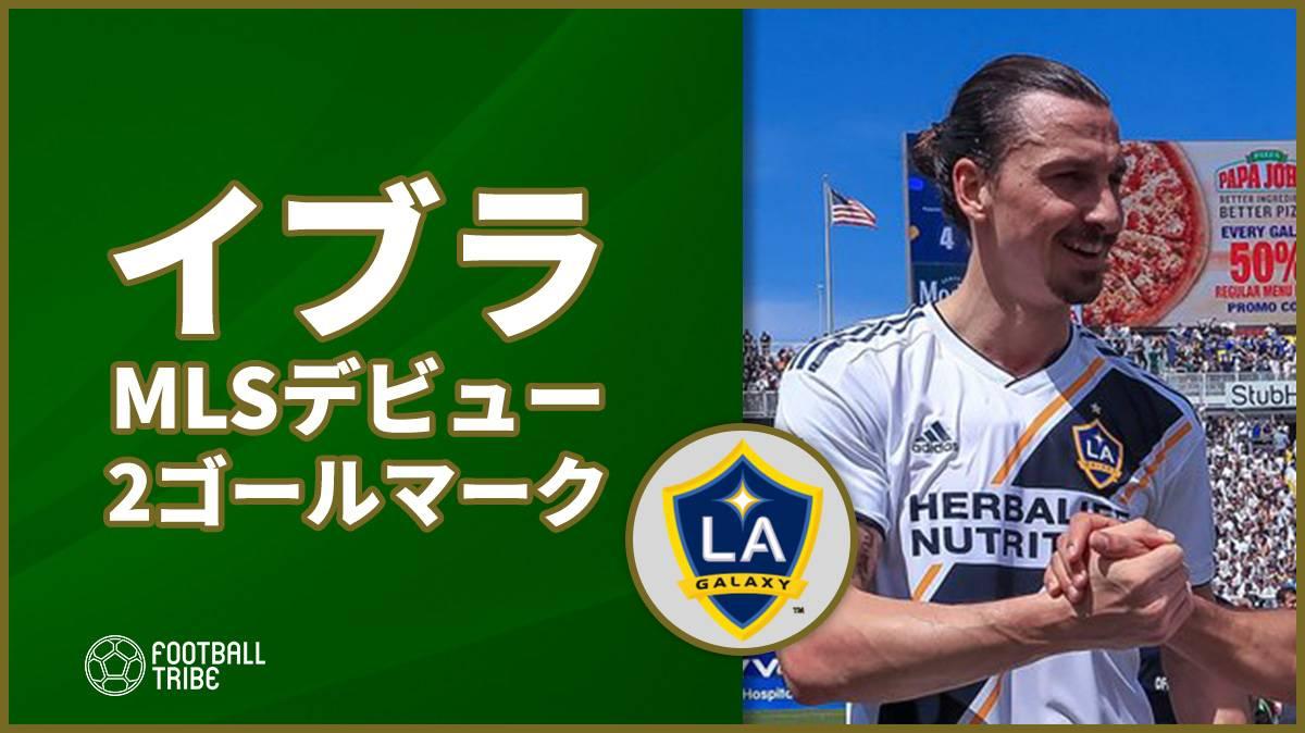 LAギャラクシー加入のイブラ、MLS鮮烈デビュー飾る。後半途中出場から2ゴールでダービー勝利に貢献