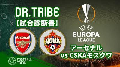 Dr.TRIBE【試合診断書】EL準々決勝1stレグ アーセナル対CSKAモスクワ