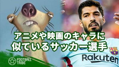 激似!アニメや映画のキャラクター似ているサッカー選手【第2弾】
