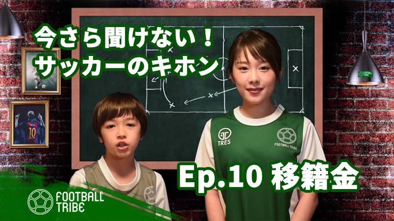 【動画】今さら聞けない!サッカーのキホン EP.10「移籍」