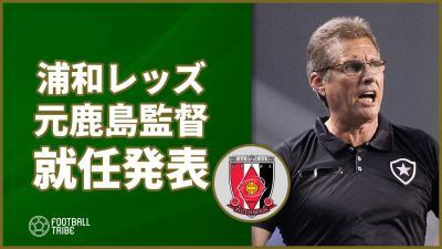 浦和レッズ、元鹿島アントラーズ指揮官オリヴェイラ氏の招へいを発表
