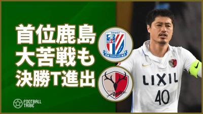 上海申花相手に大苦戦の鹿島、レアンドロ弾で決勝トーナメント進出決定