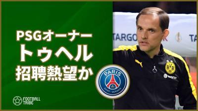 PSGオーナー、トゥヘル元ドルト監督をエメリの後任に熱望か。複数クラブによる争奪戦に