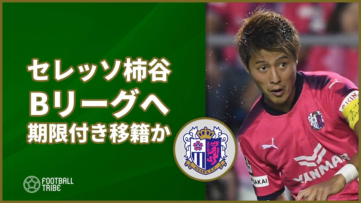 セレッソ大阪の柿谷がバスケットボール選手に。エイプリルフールのネタとして紹介される