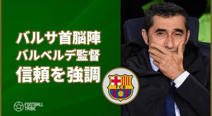 バルセロナ会長、退任噂のバルベルデ監督を信頼していると強調