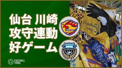 川崎仙台どちらも譲らず。緊迫好ゲームは0-0の痛み分け