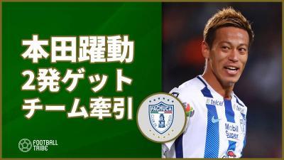 パチューカ本田、フル出場で2ゴール記録。チームは6得点快勝