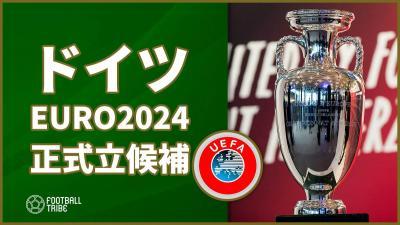 ドイツ、EURO2024の開催国に正式に立候補