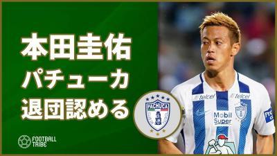 パチューカ本田圭佑、自身のSNSで今季終了後のクラブ退団を認める