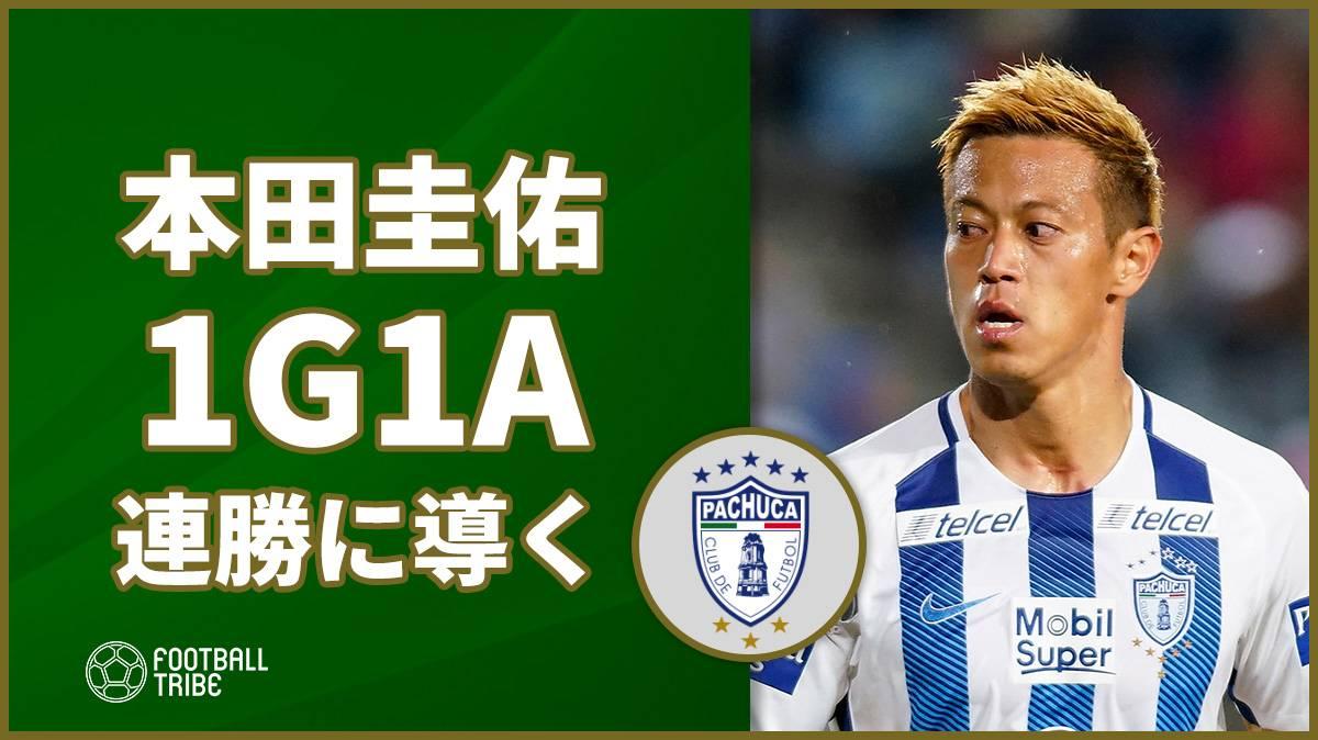 パチューカ本田、1G1Aの大活躍でチームを連勝に導く