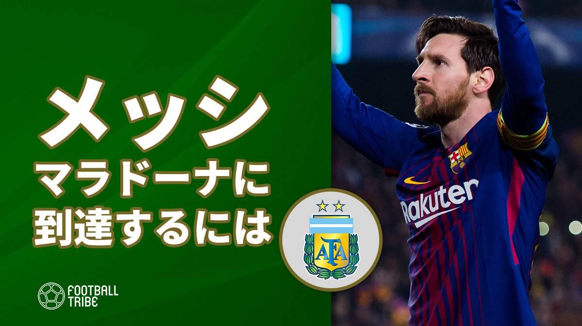メッシがマラドーナのレベルに到達するには。アルゼンチンをW杯優勝に導いた監督が語る