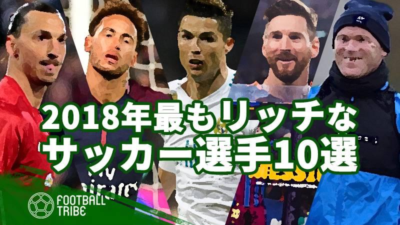 世界屈指の富豪?2018年最もリッチなサッカー選手トップ10