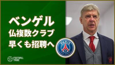 アーセナル今夏退任のベンゲル、早くも仏複数クラブが招へいへ動く