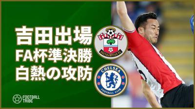 吉田麻也先発のサウサンプトン、準決勝でチェルシーに敗れFAカップ敗退