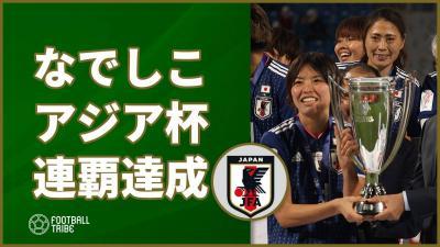 なでしこジャパン、決勝で豪州破りAFCアジア杯連覇達成