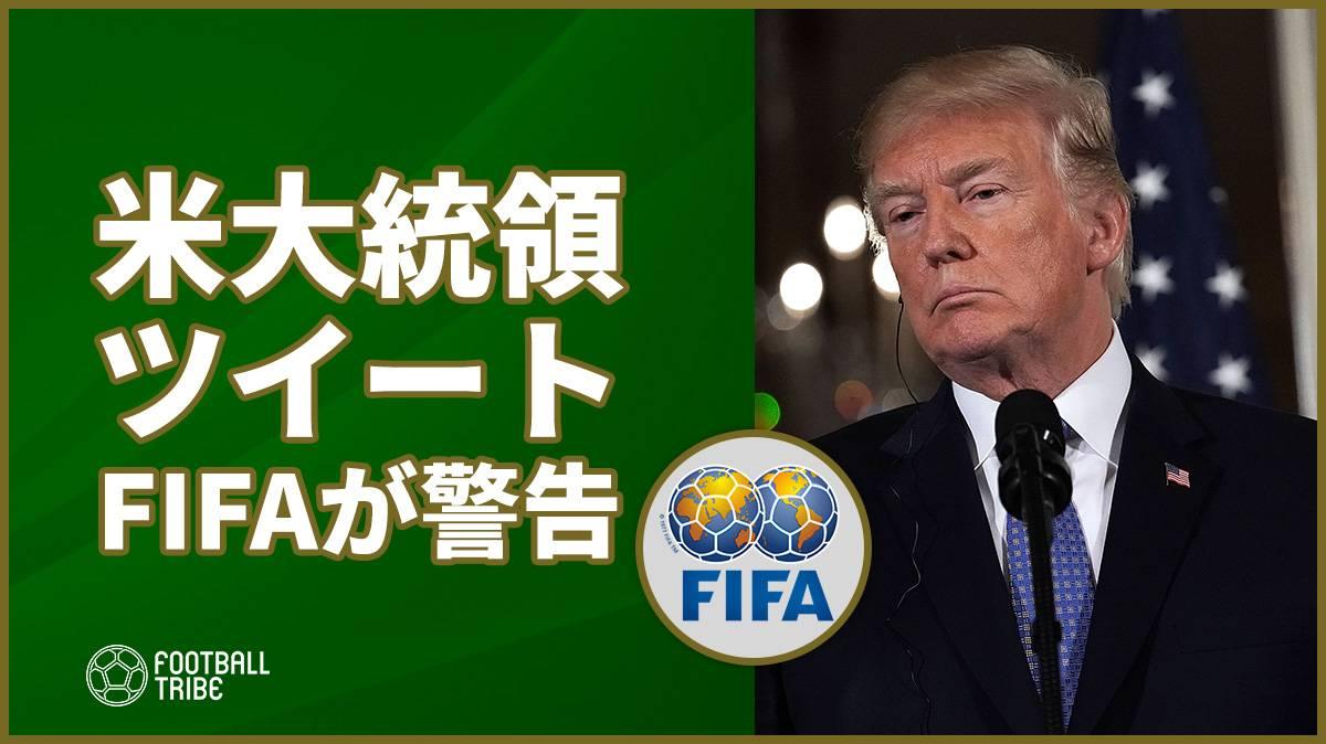 """2026年W杯招致を目指すトランプ大統領の""""脅迫""""にFIFAが警告"""
