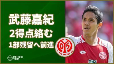 マインツ武藤嘉紀、2得点に絡む活躍で1部残留前進に大きく貢献
