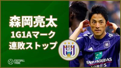 アンデルレヒト森岡亮太、1G1Aの活躍で連敗ストップに貢献