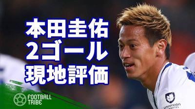 2得点の本田圭佑を地元メディア称賛。対戦相手はツイッターで勘違い?
