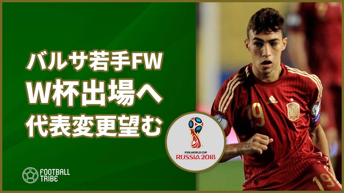 バルサ若手FW、ロシアW杯出場に向けて代表変更を求めFIFAを提訴