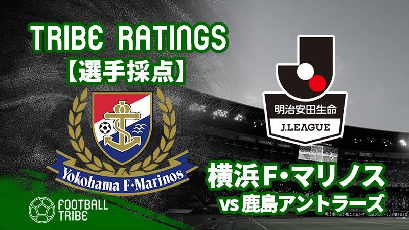 【TRIBE RATINGS】Jリーグ第11節 横浜F・マリノス対鹿島アントラーズ:横浜F・マリノス編