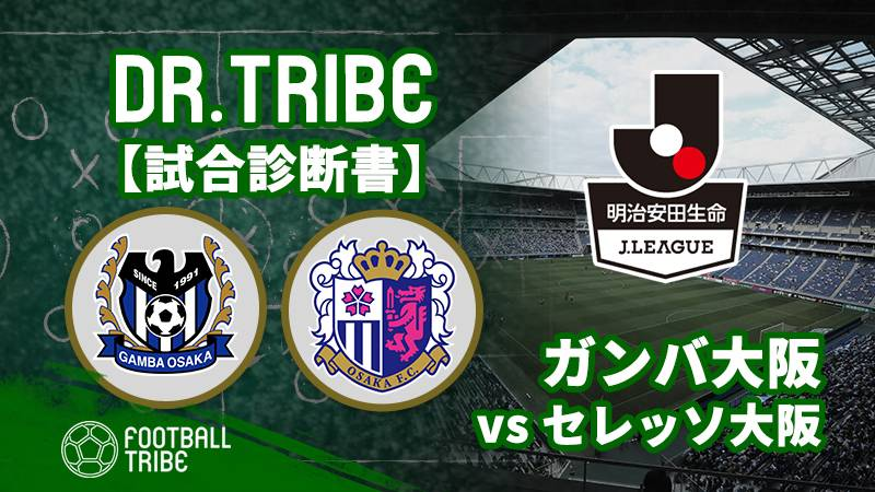 Dr.TRIBE【試合診断書】J1リーグ第9節 ガンバ大阪対セレッソ大阪