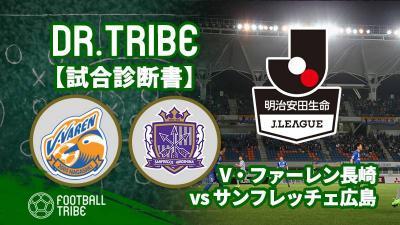 Dr.TRIBE【試合診断書】J1リーグ第11節 V・ファーレン長崎対サンフレッチェ広島