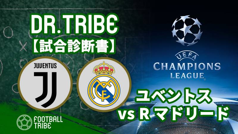 DR.TRIBE【試合診断書】CL準々決勝1stレグ ユベントス対レアル・マドリード